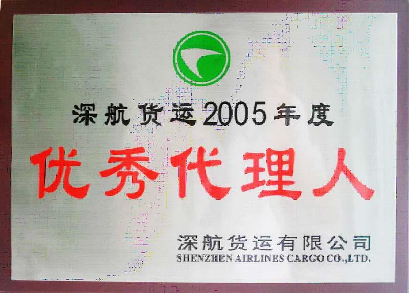 2005年深航货运优秀代理人