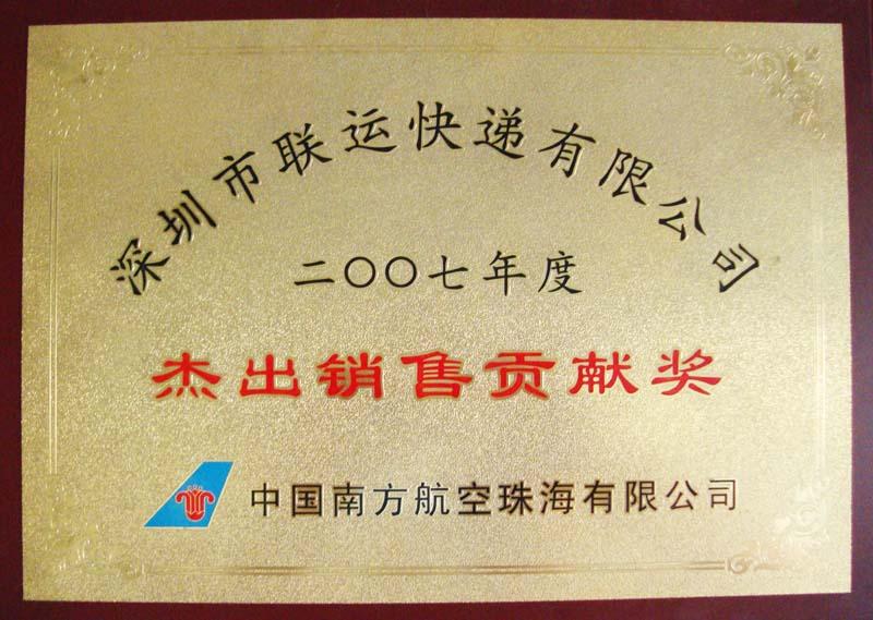 2007年南航杰出销售贡献奖