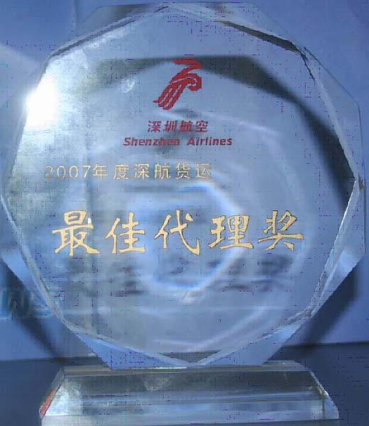 2007年深航最佳代理奖