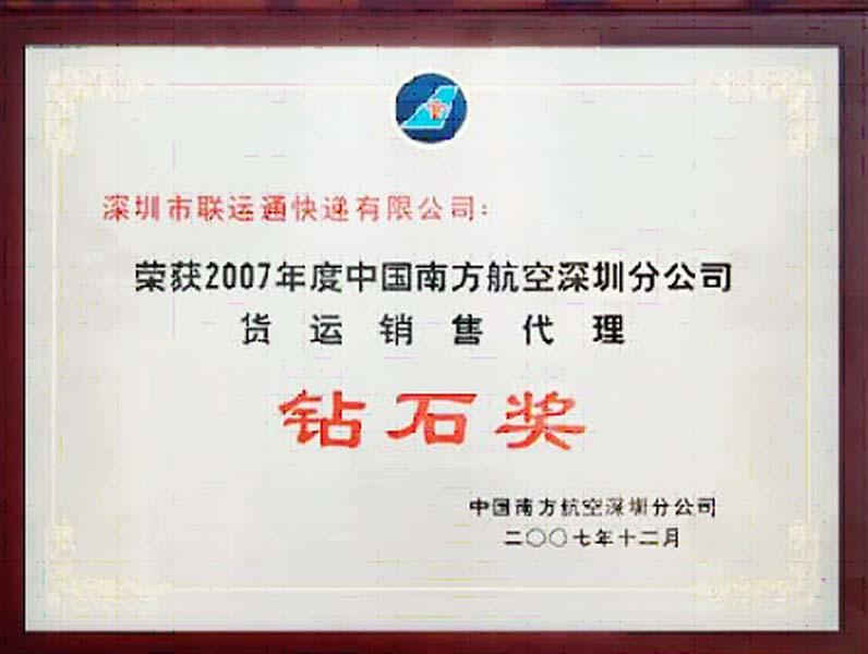2007年货运销售代理钻石奖