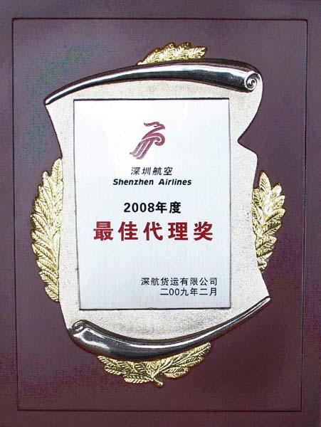 2008年深航最佳代理奖
