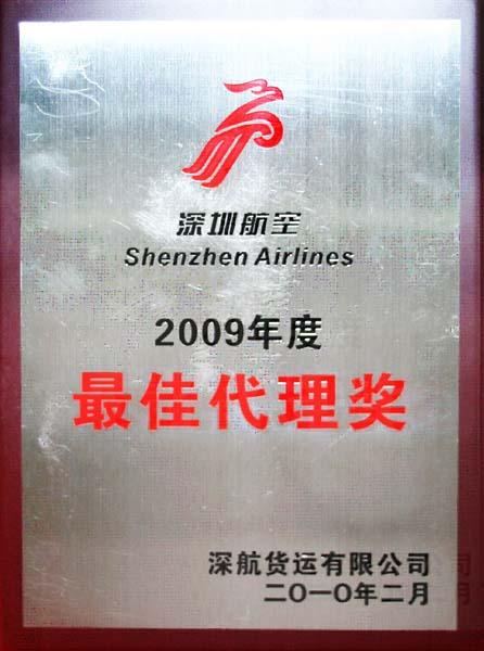 2009深航最佳代理奖