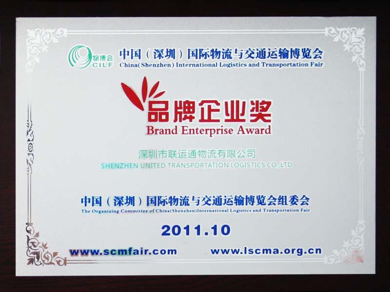 2011年品牌企业奖