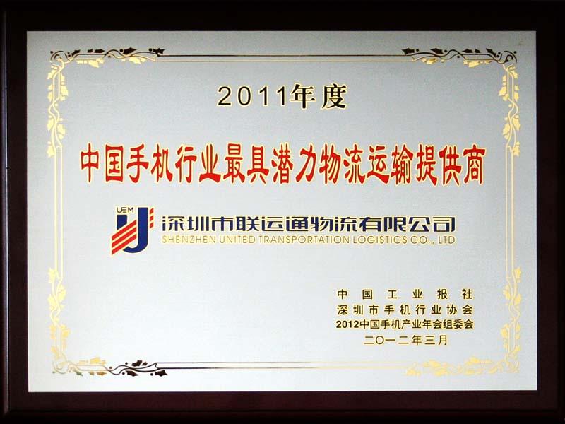 2011年度中国手机行业最具潜力物流运输提供商