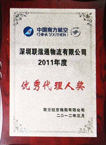 2011年度南航优秀代理人奖