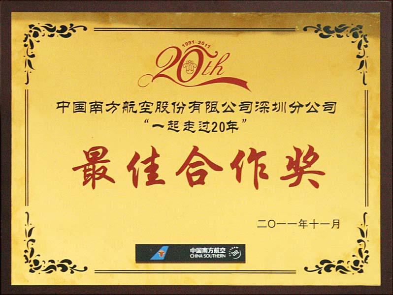 2011年11月南航一起走过20年最佳合作奖