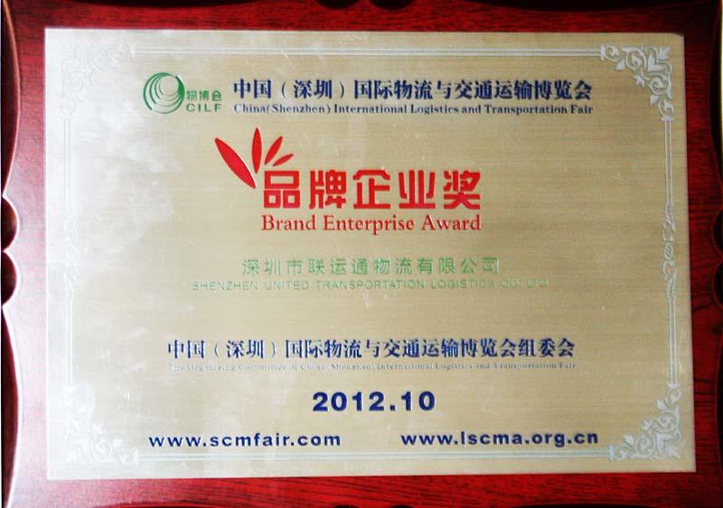 2012年品牌企业奖