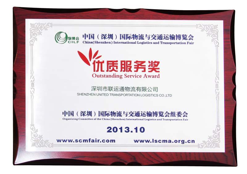 第八届中国(深圳)国际物流与交通运输博览会优质服务奖