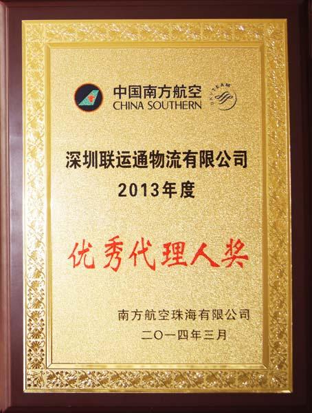 2013年度获得南方航空珠海有限公司优秀代理人奖