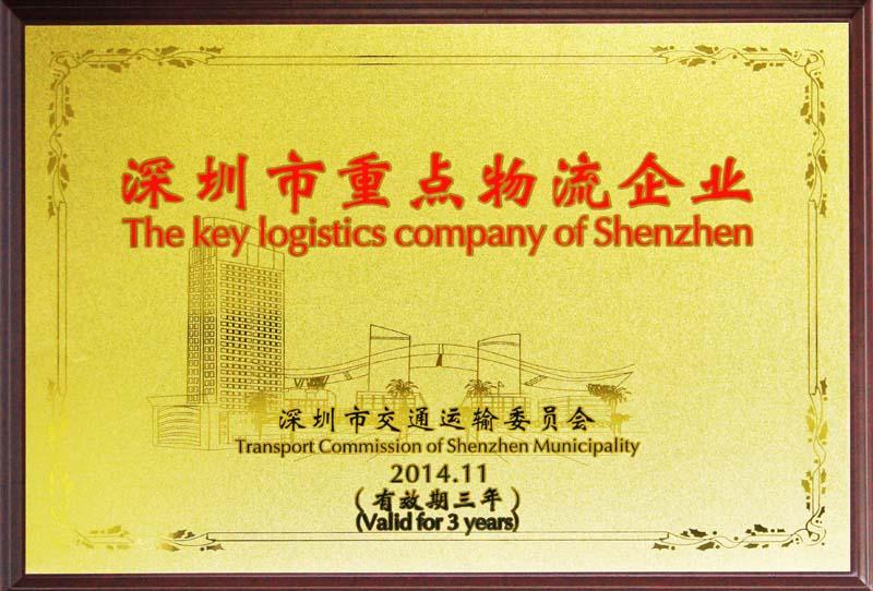 深圳市重点物流企业牌匾