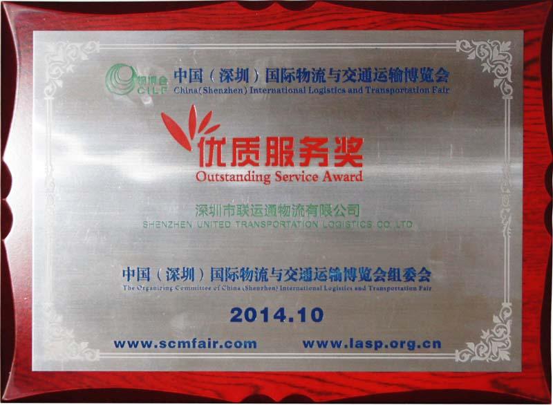 第九届中国(深圳)国际物流与交通运输博览会优质服务奖